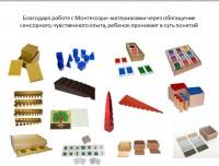 Látás fejlesztés - Érzékelés - Óvodai eszközök szakértője - minőség, kedvező ár