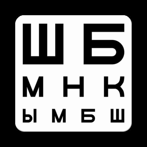 látásélesség csökkenése
