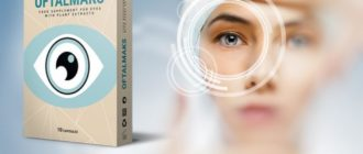 gyógyszer vagy csepp a látás javítására