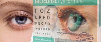 hyperopia javulása hogy a szülés hogyan befolyásolja a látást